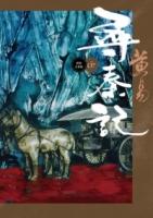 尋秦記 卷7(新編完整版)