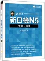 必考!新日檢N5文字‧語彙(隨書附贈作者親錄標準日語朗讀MP3)