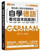 自學德語看完這本就能說:專為華人設計的德語教材,字母、發音、單字、文法、會話一次學會!(附真人發音教學影片DVD+MP3)