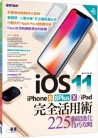 iOS 11+iPhone 8/8Plus/X/iPad 完全活用術:225個超進化技巧攻略