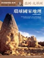 環球國家地理:亞洲‧大洋洲(全新黃金典藏版)