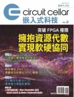 Circuit Cellar嵌入式科技 國際中文版 No.8