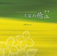 不藥而癒有聲書第3輯(10片CD)