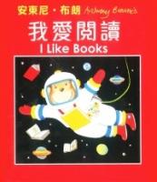 安東尼.布朗:我愛閱讀(全套3冊)
