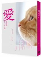 愛,是為你寫一首詩:貓咪谷柑的療癒詩