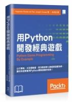 用Python開發經典遊戲