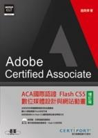 ACA國際認證:Flash CS5數位媒體設計與網站動畫(增訂版)