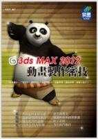 3ds MAX 2012  動畫製作密技