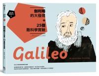 跟大師學創造力1:伽利略的大發現+25個酷科學實驗