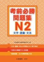 考前必勝問題集 N2 文字.語彙.文法