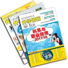 《升学情报》杂志订阅 (2年 - 16本)
