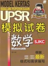 Model Kertas Soalan Peperiksaan UPSR SJKC (Matematik)