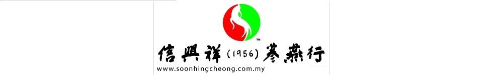 SHC Ginseng (1956)