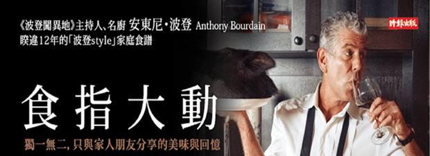 食指大動:安東尼・波登的精選家庭食譜,只與家人朋友分享的美味與回憶