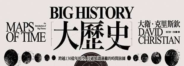 Big History大歷史:跨越130億年時空,打破知識藩籬的時間旅圖